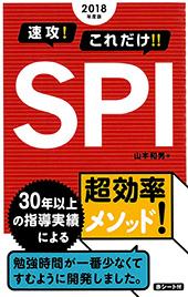 速攻これだけSPI