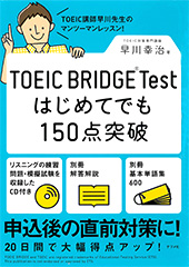 toeic-br