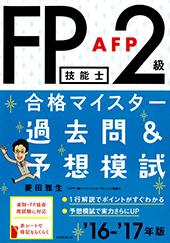FPI技能士