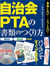 自治会・PTAの書類の作り方