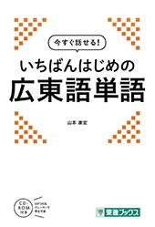 広東語単語