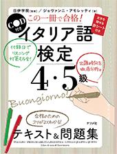 イタリア語 検定