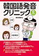 koreanpronunclinic_cover