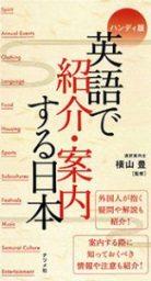英語で紹介・案内する日本