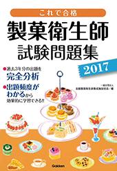 製菓衛生士試験問題集2017