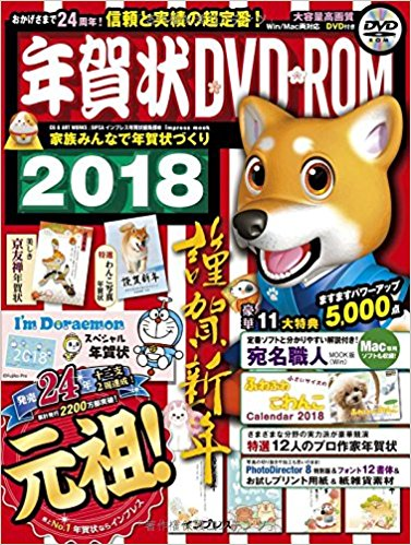 年賀状DVD-ROM画像2018