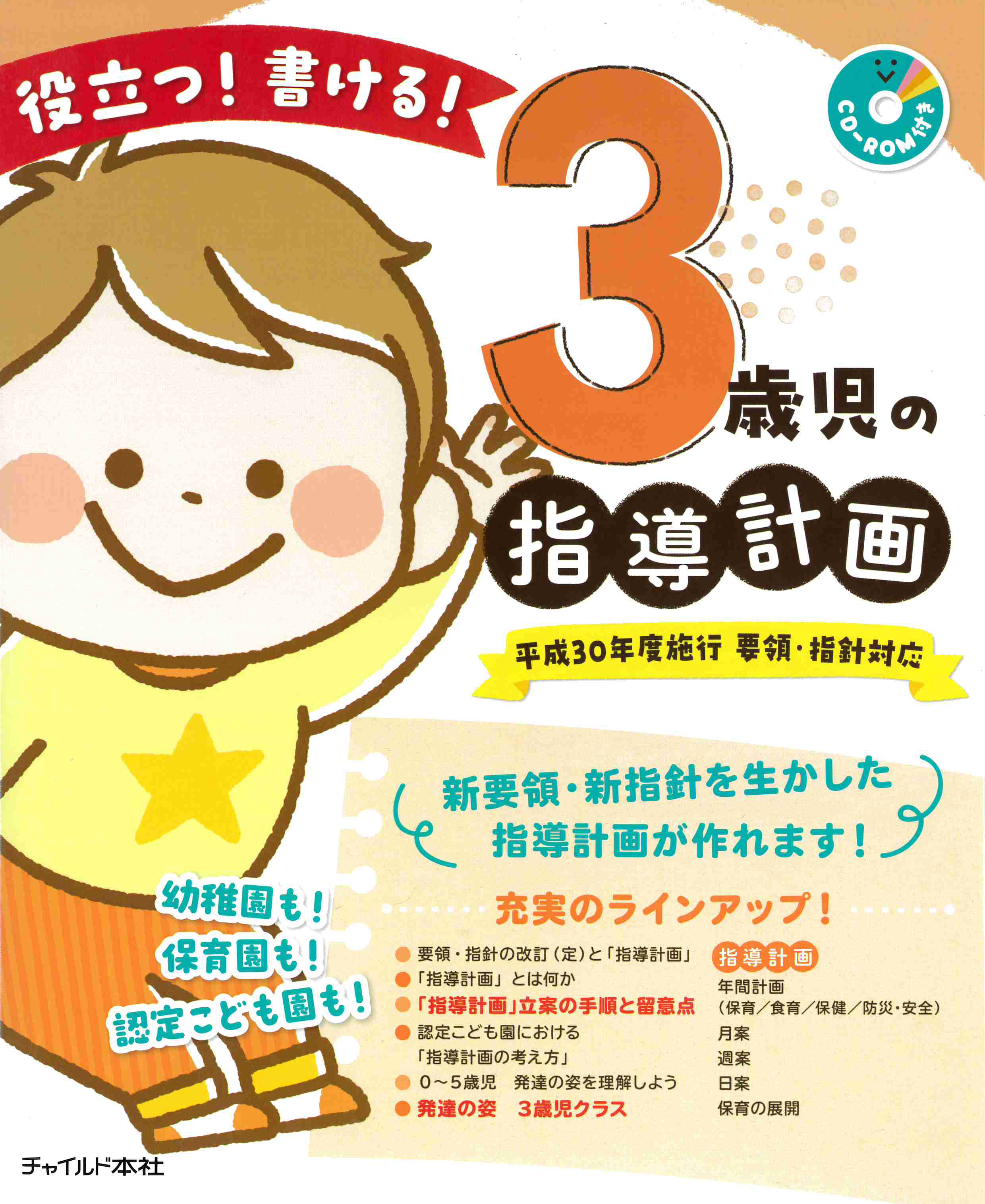 3歳児の指導計画ー180202