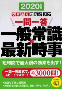 永岡書店一般常識&最新時事_180214