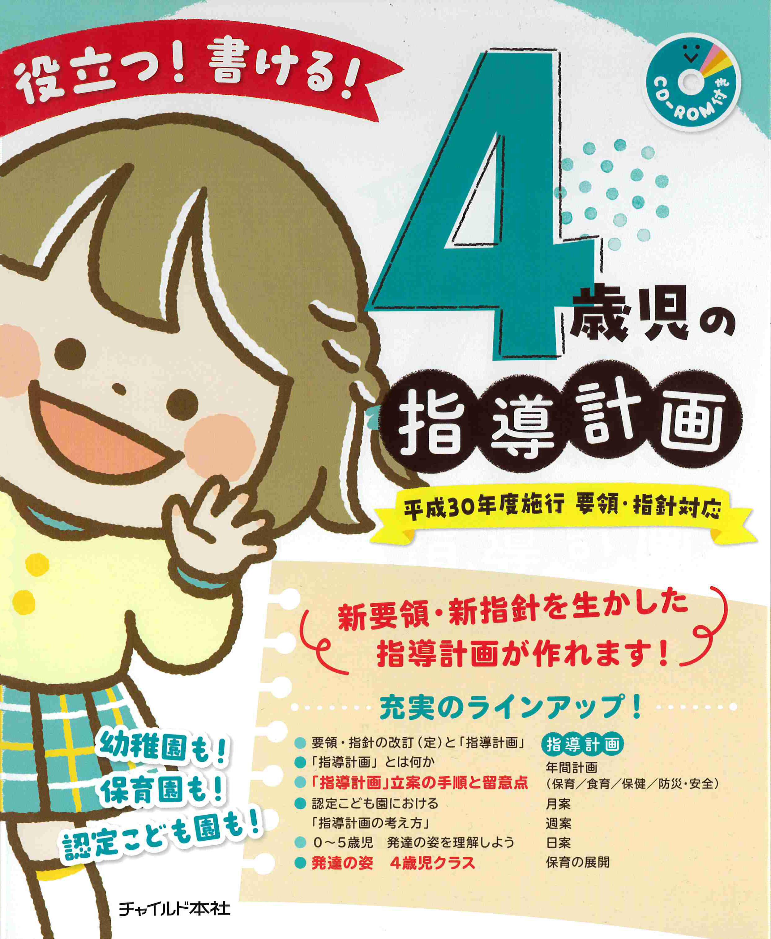 4歳児の指導計画ー180202