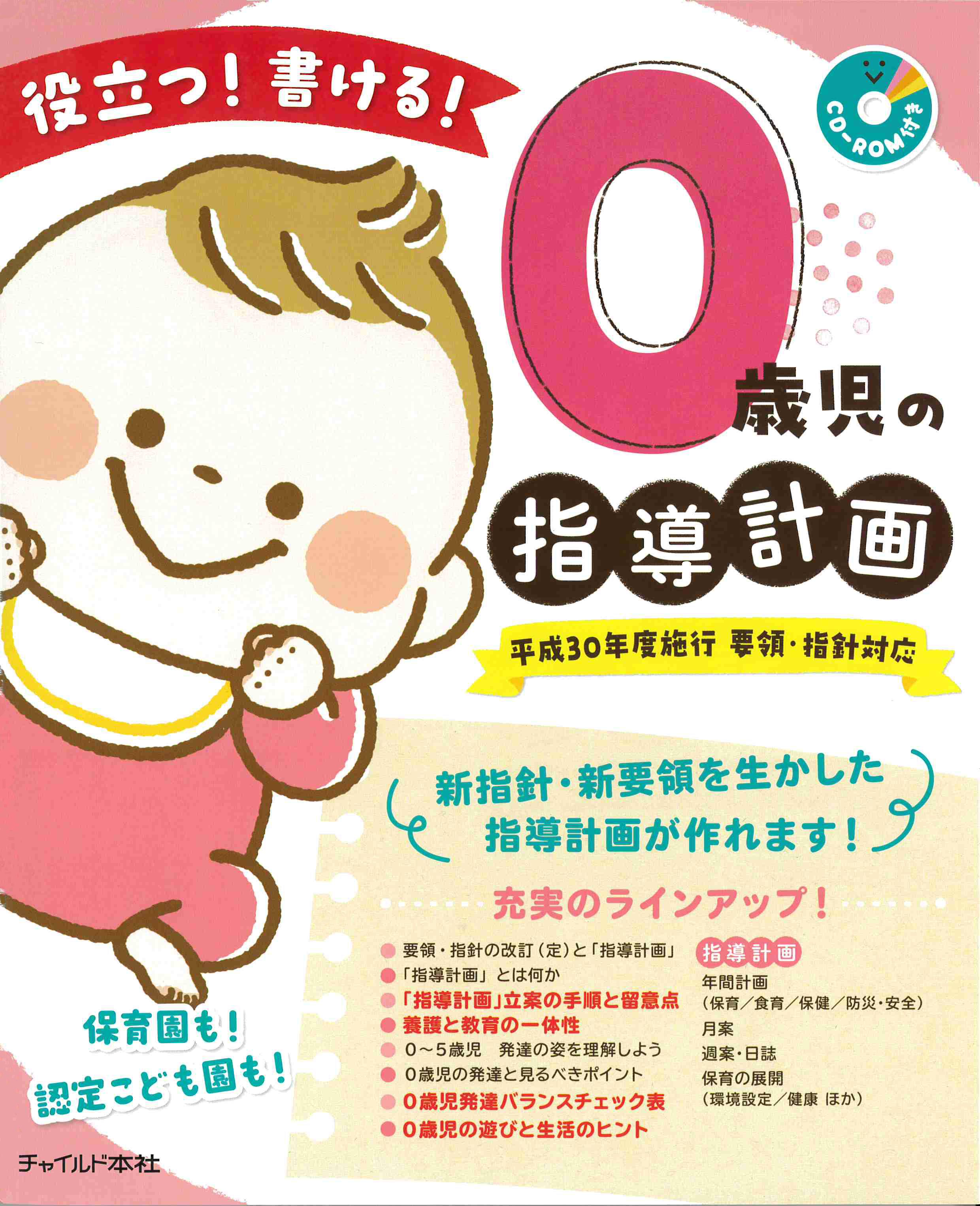 0歳児の指導計画ー180202