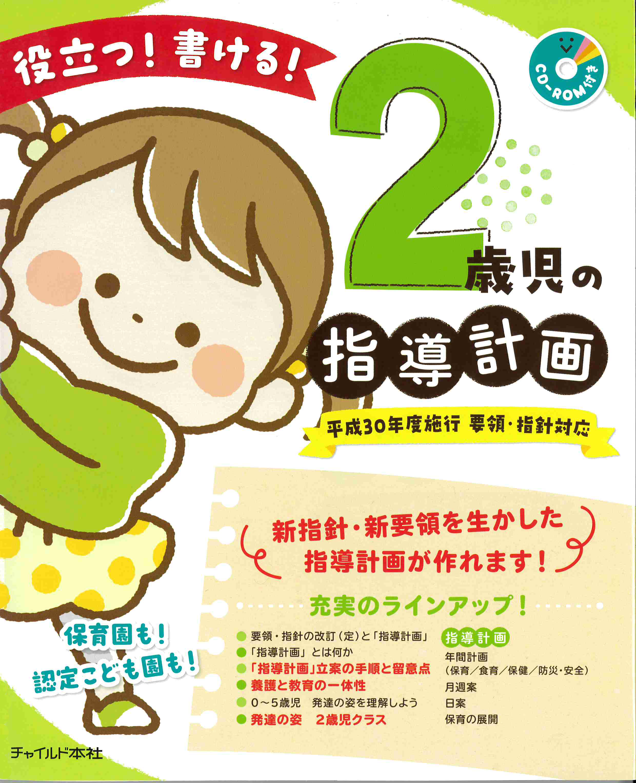 2歳児の指導計画ー180202