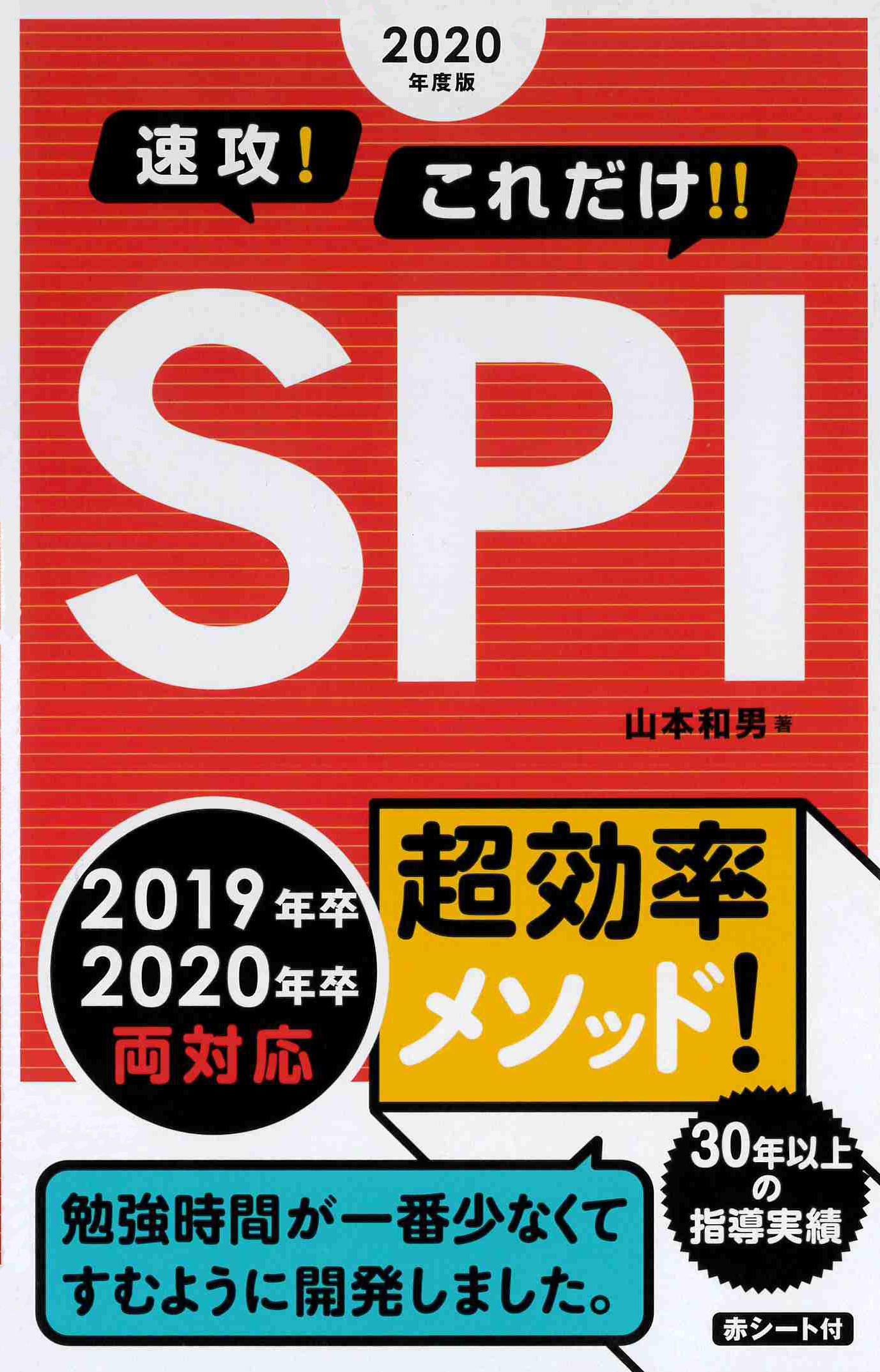 新星出版SPI_180214