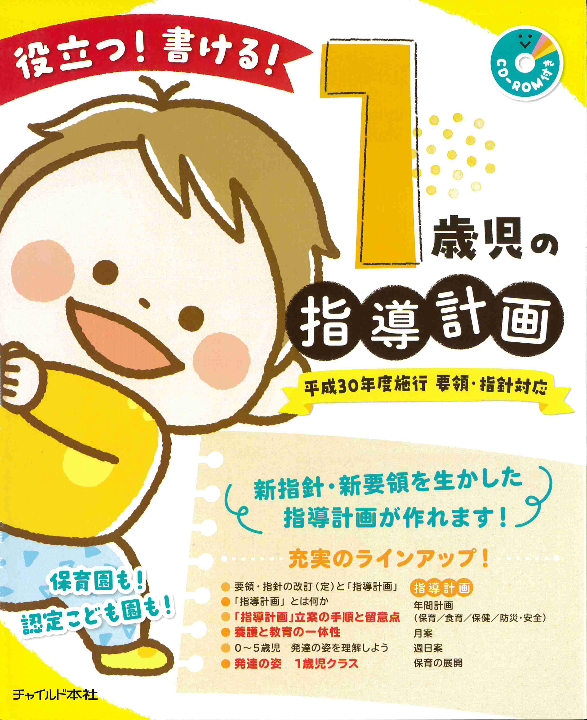 1歳児の指導計画ー180202
