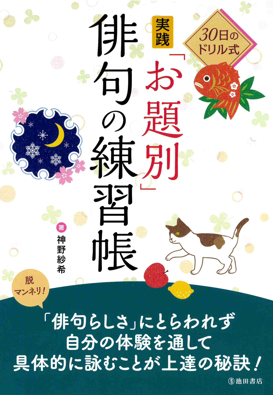 30日ドリル式実践お題別俳句の練習帳ー180316