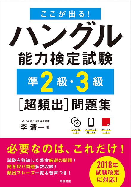 cover_takahashi_hangul_2-3_obinashi