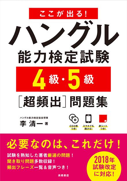 cover_takahashi_hangul_4-5_obinashi