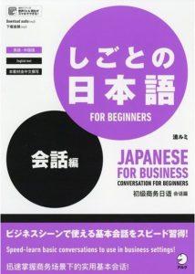 20180809_仕事の日本語