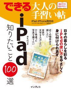 20180907_大人の手習い帖iPad