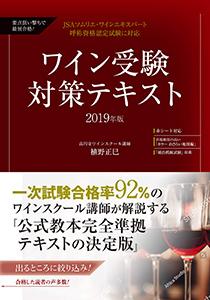 20190411_ワイン本