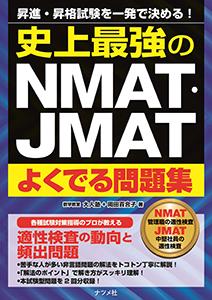 190410_NMAT・JMATよくでる問題集