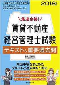 190410_賃貸不動産経営管理士試験