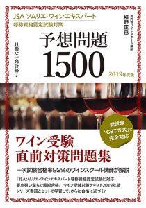 190520_ワイン予想問題1500