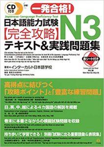 190909_日本語能力試験完全攻略N3