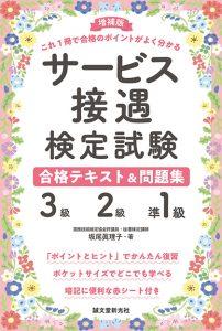 201007_サービス接遇