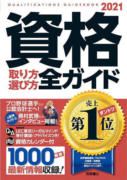 201007_資格ガイド2021