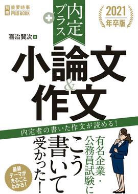 2022内定プラス小論文&作文