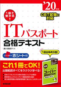 200106_ITパスポート 合格テキスト20年版〉
