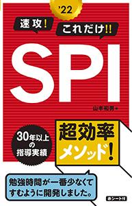 200106_2022年度版 速攻これだけSPI