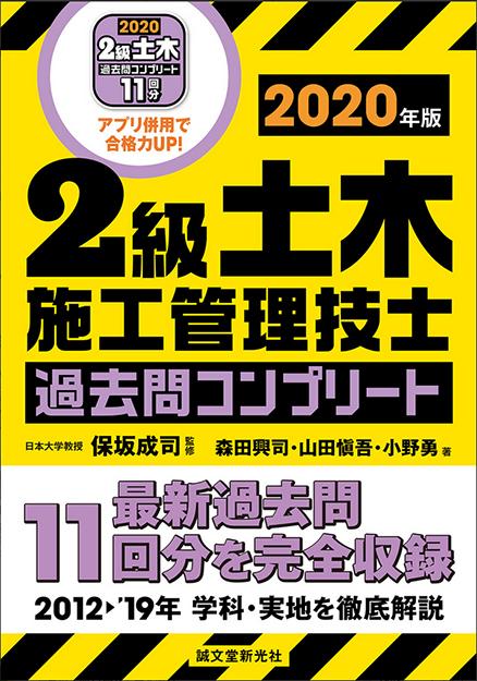 200603_2級土木2020