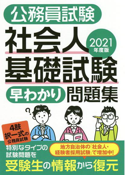 200603_社会人基礎試験