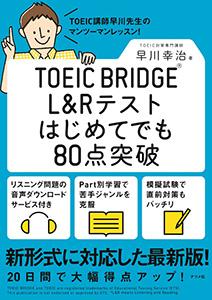 200703_TOEIC BRIDGE