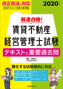 賃貸不動産2020_cover_shusei