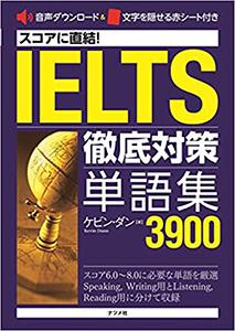 200703_IELTS単語集