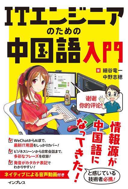 201224_ITエンジニアのための中国語入門