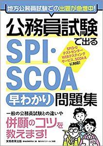 210413_SPI・SCOA早わかり問題集
