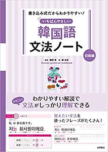 210413_韓国語文法ノート